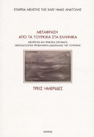 Μετάφραση από τα Τουρκικά στα Ελληνικά