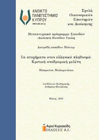 Τα ατυχήματα στον ελληνικό πληθυσμό: Κριτική αναδρομική μελέτη