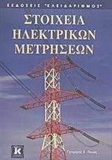 Στοιχεία ηλεκτρικών μετρήσεων