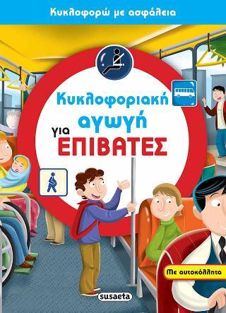 Κυκλοφοριακή αγωγή για επιβάτες