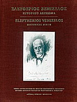 Ελευθέριος Βενιζέλος