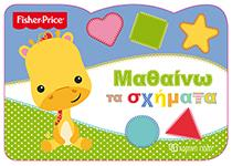 FISHER PRICE - ΜΑΘΑΙΝΩ ΤΑ ΣΧΗΜΑΤΑ
