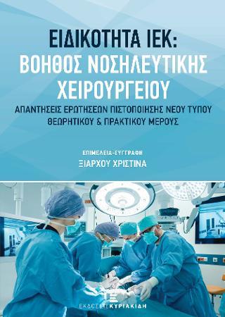 Ειδικότητα ΙΕΚ: Βοηθός Νοσηλευτικής Χειρουργείου