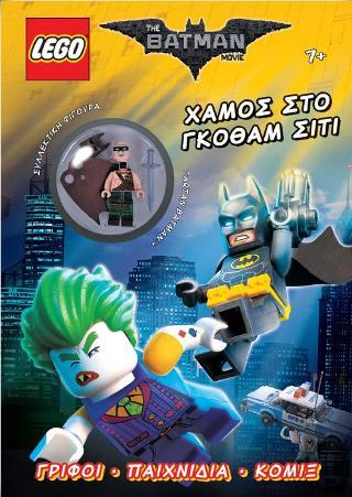 LEGO The Batman Movie: Χαμός στο Γκόθαμ Σίτι