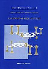 Ελληνοτουρκική διένεξη