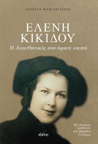 Ελένη Κικίδου: Η διαισθητικός που άφησε εποχή