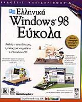 Ελληνικά Windows 98 εύκολα