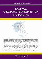 Έλεγχος οικοδομοτεχνικών έργων στο ΙΚΑ ΕΤΑΜ