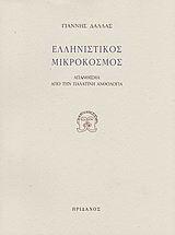 Ελληνιστικός μικρόκοσμος