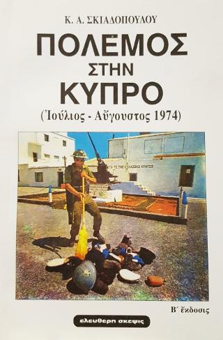 Πόλεμος στην Κύπρο