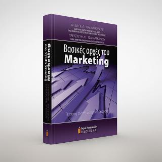 Βασικές αρχές του Marketing