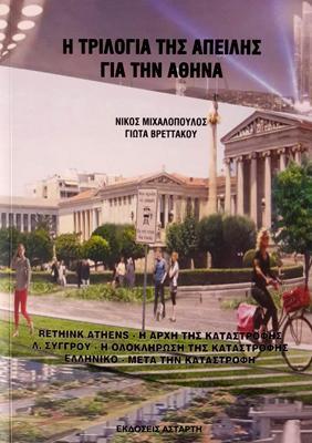 Η τριλογία της απειλής για την Αθήνα