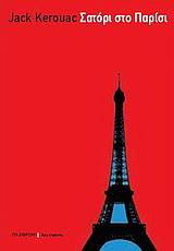 Σατόρι στο Παρίσι