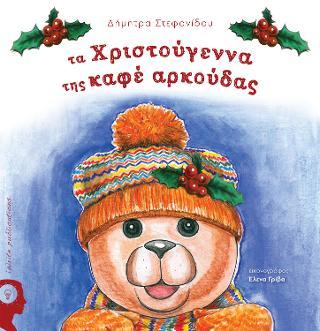 Τα Χριστούγεννα της Καφέ Αρκούδας