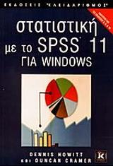 Στατιστική με το SPSS 11 για Windows