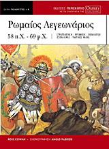 Ρωμαίος λεγεωνάριος