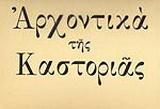 Αρχοντικά της Καστοριάς