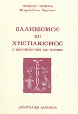 Ελληνισμός και χριστιανισμός