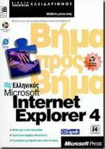 Ελληνικός Microsoft Internet Explorer 4 βήμα προς βήμα