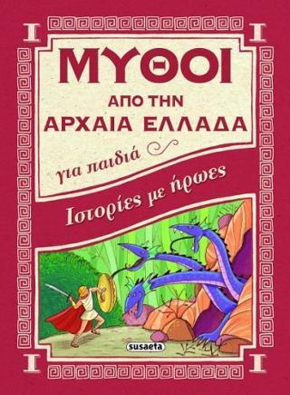 Μύθοι από την Αρχαία Ελλάδα