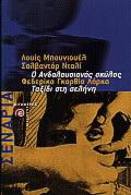 Ελληνική κινηματογραφική βιβλιογραφία 1923-2000