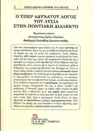 Κλέφτες και αρματολοί κατά της Οθωμανοκρατίας (1495-1878)
