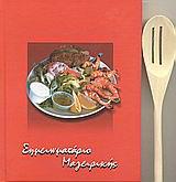 Σημειωματάριο μαγειρικής