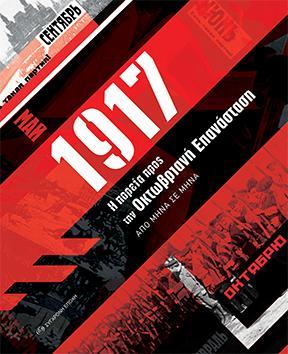 1917. Η ΠΟΡΕΙΑ ΠΡΟΣ ΤΗΝ ΟΚΤΩΒΡΙΑΝH ΕΠΑΝAΣΤΑΣΗ (Από μήνα σε μήνα)