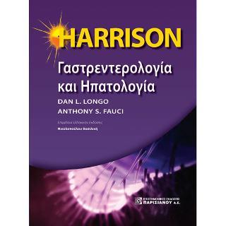 HARRISON Γαστρεντορολογία και Ηπατολογία