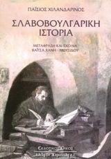 Σλαβοβουλγαρική ιστορία