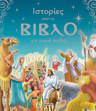 Ιστορίες από τη Βίβλο για μικρά παιδιά