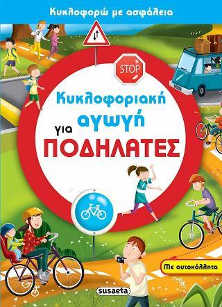 Κυκλοφοριακή αγωγή για ποδηλάτες