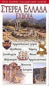 Στερεά Ελλάδα, Εύβοια