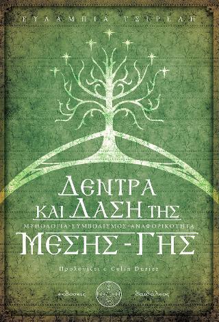 Δέντρα και Δάση της Μέσης Γης