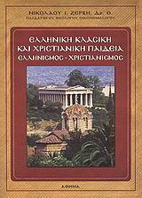 Ελληνική κλασική και χριστιανική παιδεία
