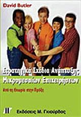 Στρατηγικά σχέδια ανάπτυξης μικρομεσαίων επιχειρήσεων