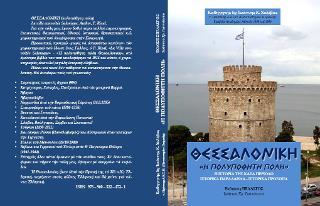 Θεσσαλονίκη - Η πολυπόθητη πόλη