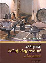 Ελληνική λαϊκή κληρονομιά