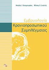 Εμβρυολογία κρανιοπροσωπικού συμπλέγματος