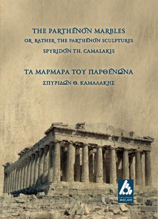 The Parthenon Marbles or rather the Parthenon sculptures/ Τα Μάρμαρα του Παρθενώνα