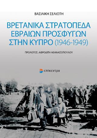 Βρετανικά στρατόπεδα Εβραίων προσφύγων στην Κύπρο (1946 - 1949)