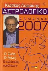 Αστρολογικό αλμανάκ 2007