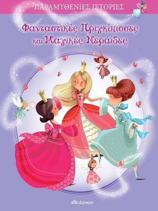 Παραμυθένιες ιστορίες - φανταστικές πριγκίπισσες και μαγικές νεράιδες