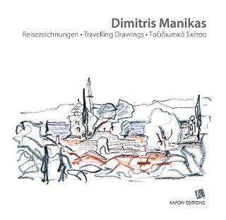 DIMITRIS MANIKAS