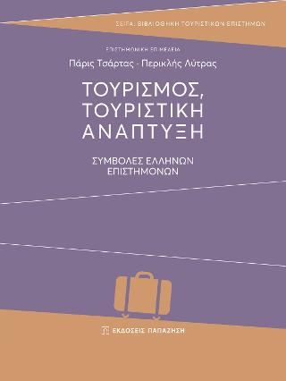 Τουρισμός, τουριστική ανάπτυξη: συμβολές ελλήνων επιστημόνων