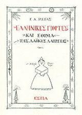 Ελληνικές γιορτές και έθιμα της λαϊκής λατρείας