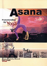 Ασάνα, η εγκυκλοπαίδεια της γιόγκα (yoga)