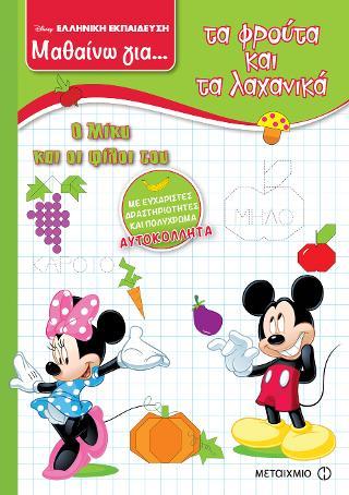 Μαθαίνω για τα φρούτα και τα λαχανικά
