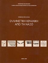Ελληνιστική κεραμεική από τη Νάξο