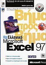 Ελληνικό Microsoft Excel 97 βήμα προς βήμα